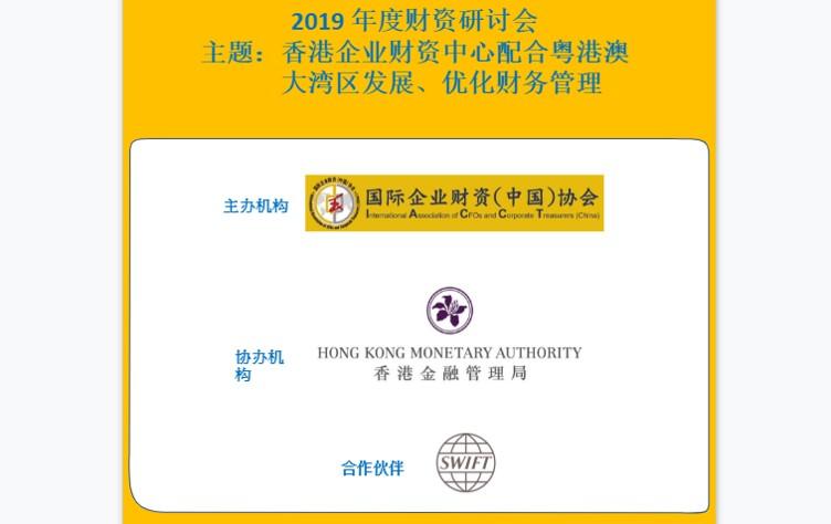 IACCT (China) & SWIFT